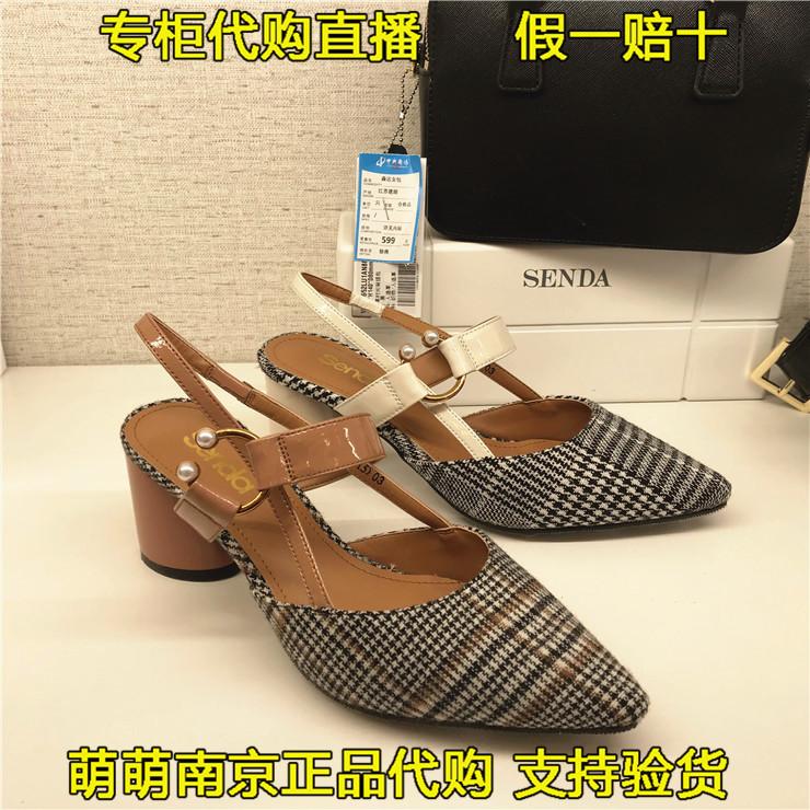 顺丰包邮森达2018春款正品国内代购格子浅口粗跟女鞋女单鞋VJN32