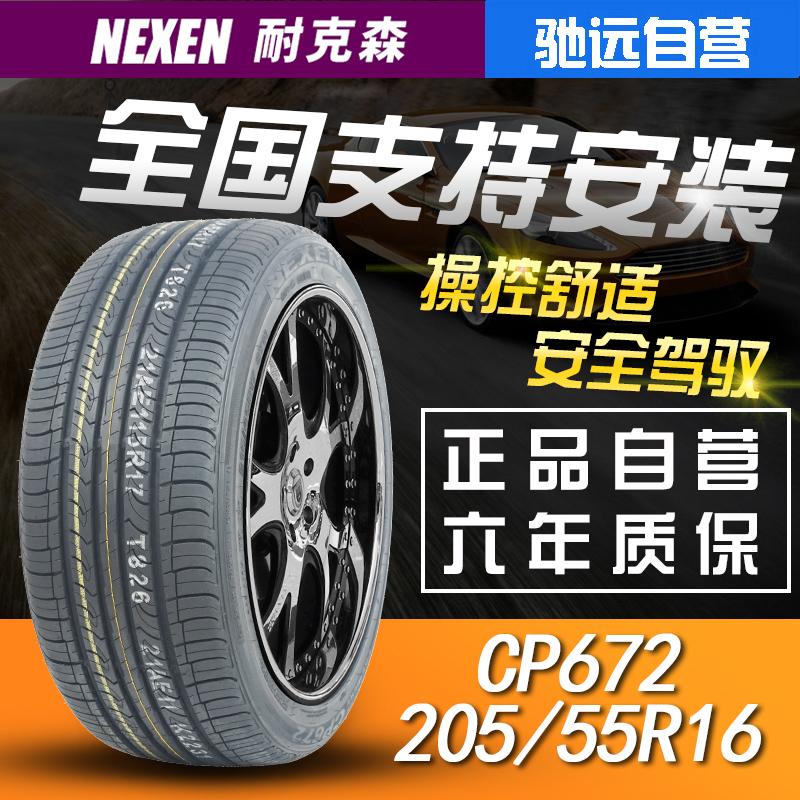 耐克森轮胎 205/55R16 CP672 91H 适配福瑞迪领动起亚K3朗动