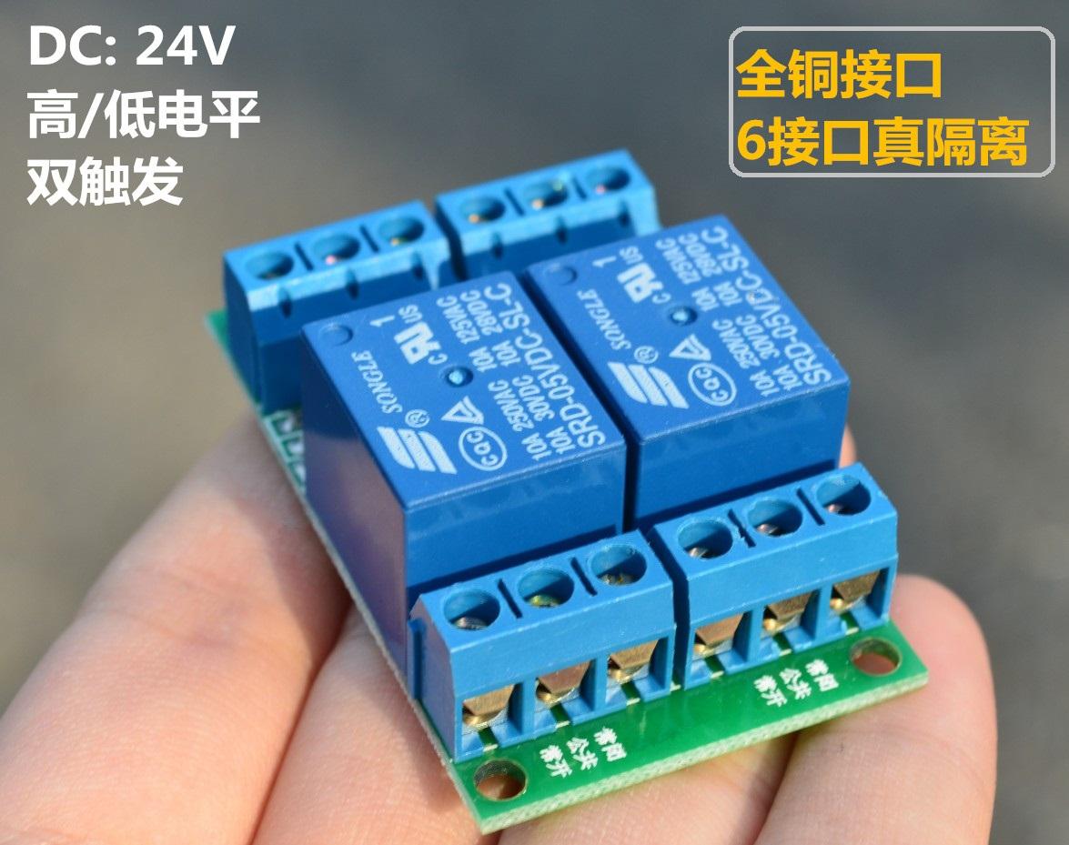 2路24V继电器模块带光耦隔离 高低电平触发 双路继电器模组 开关