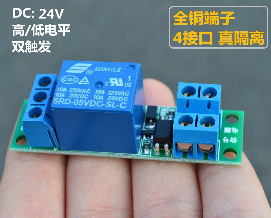 1路继电器模块带光耦隔离 24V 支持高低电平触发 一路继电器模组