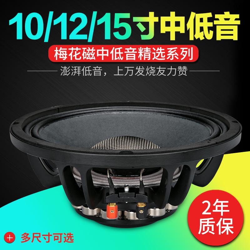 10寸寸15寸低音喇叭线阵大功率专业舞台钕磁演出扬声器音箱8欧12