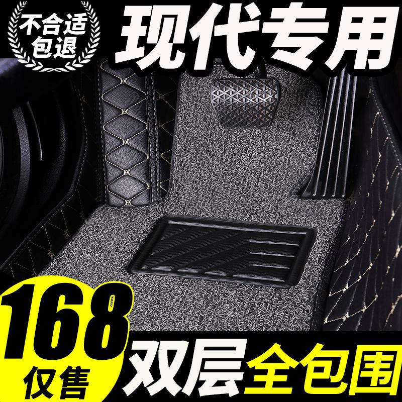 北京现代2017款2015全新ix35丝圈双层防水全包围汽车脚垫全包全大
