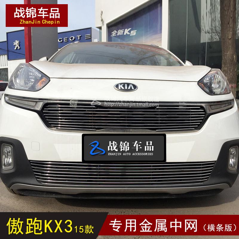 起亚傲跑KX3专用中网亮条 汽车前脸改装进气格栅配件中网装饰亮条