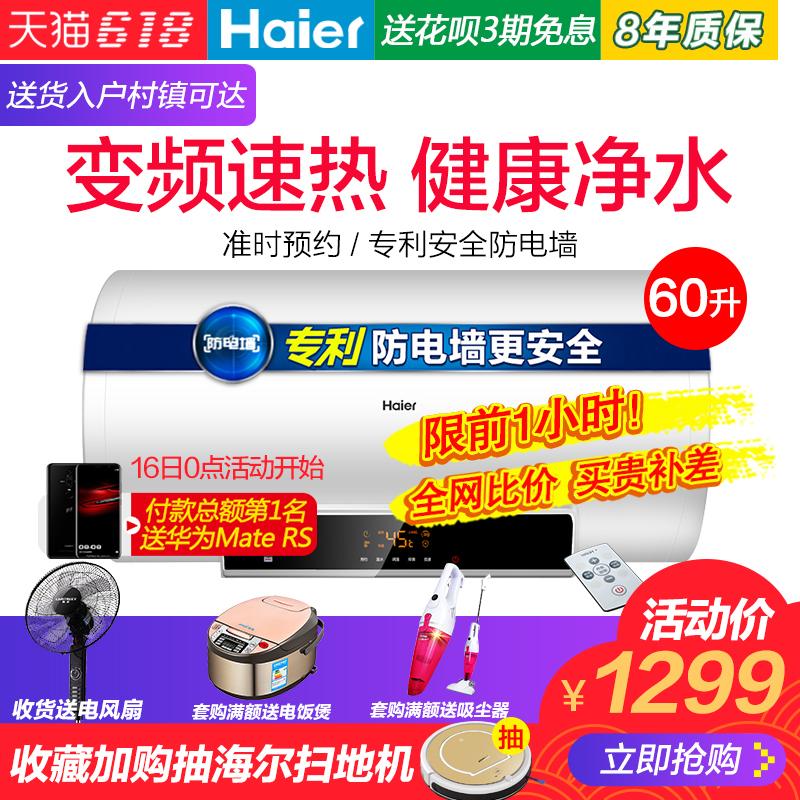 海尔60升变频电热水器速热储水式家用洗澡Haier/海尔 EC6002-MC5