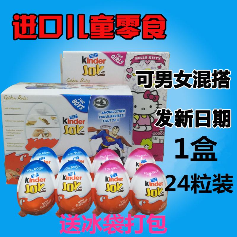 现货进口健达奇趣蛋男女孩牛奶巧克力玩具建达英文版24粒*20g