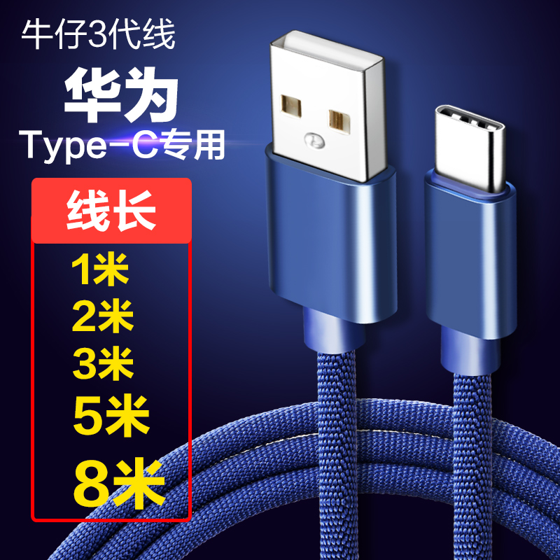 荣耀9数据线v8原装正品v9华为p10原配p9手机nova2快充8充电器plus