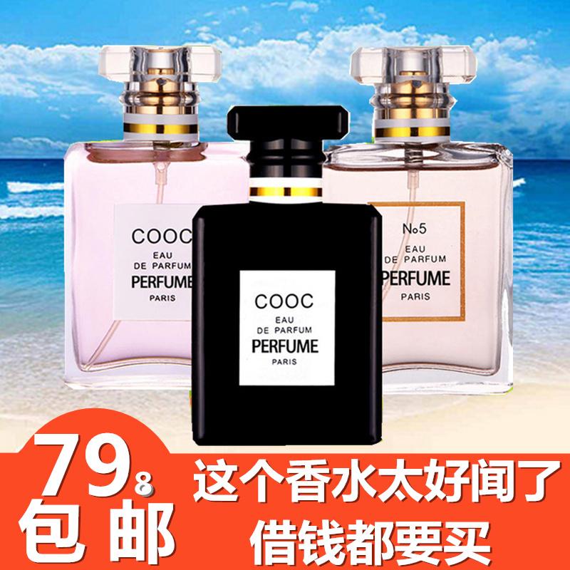 法国香水女士持久淡香正品女人味学生清新自然邂逅 魅力香气持久