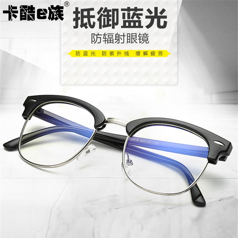 防辐射抗蓝光紫外线男女变色眼镜无度数平光近视电脑手机护目护眼