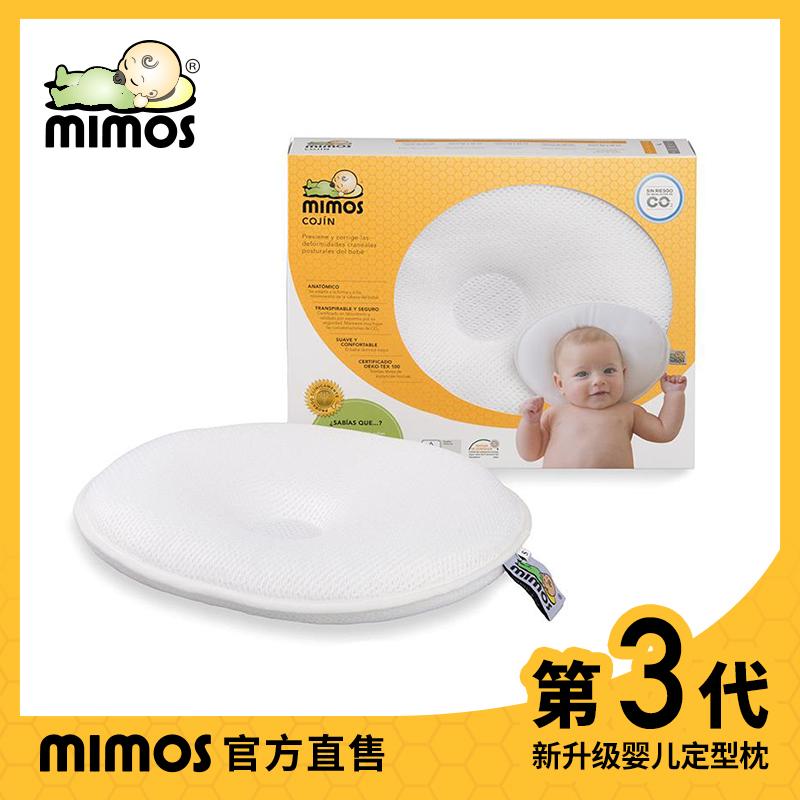 mimos婴儿定型枕 预防矫正偏头扁头防窒息宝宝枕头西班牙原装进口