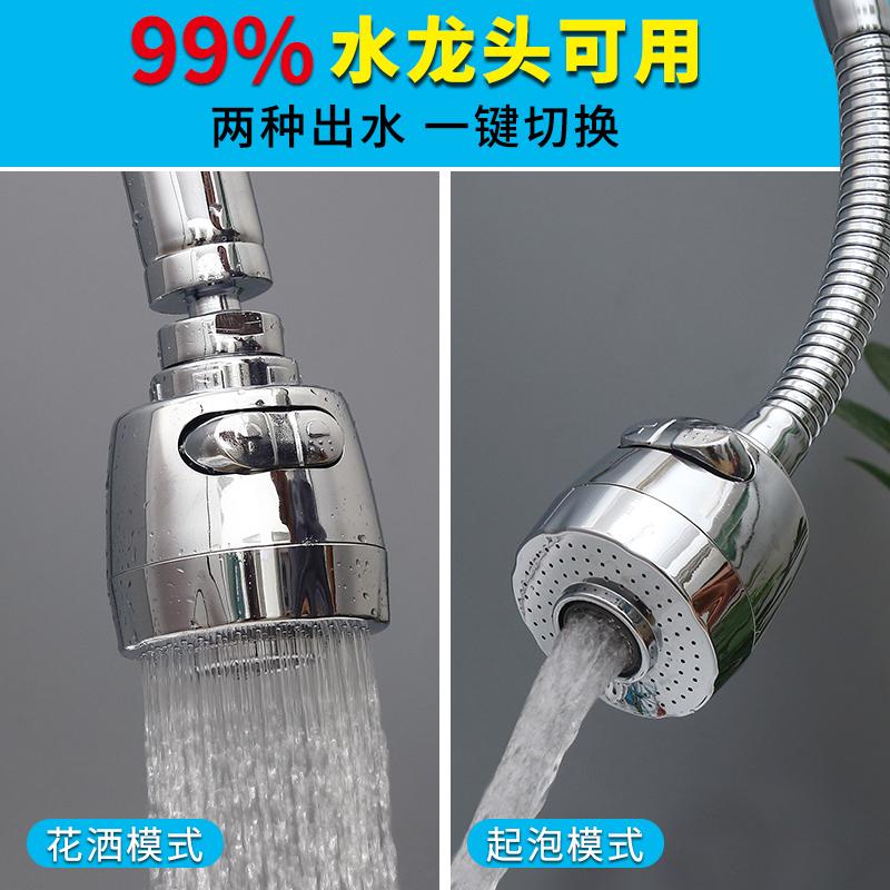 节水器延伸出水嘴通用加长可旋转卫生间不锈钢餐馆厨房起泡水龙头