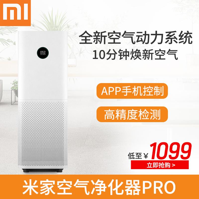 小米空气净化器pro2代2S大面积室内办公家用卧室智能氧吧除甲醛