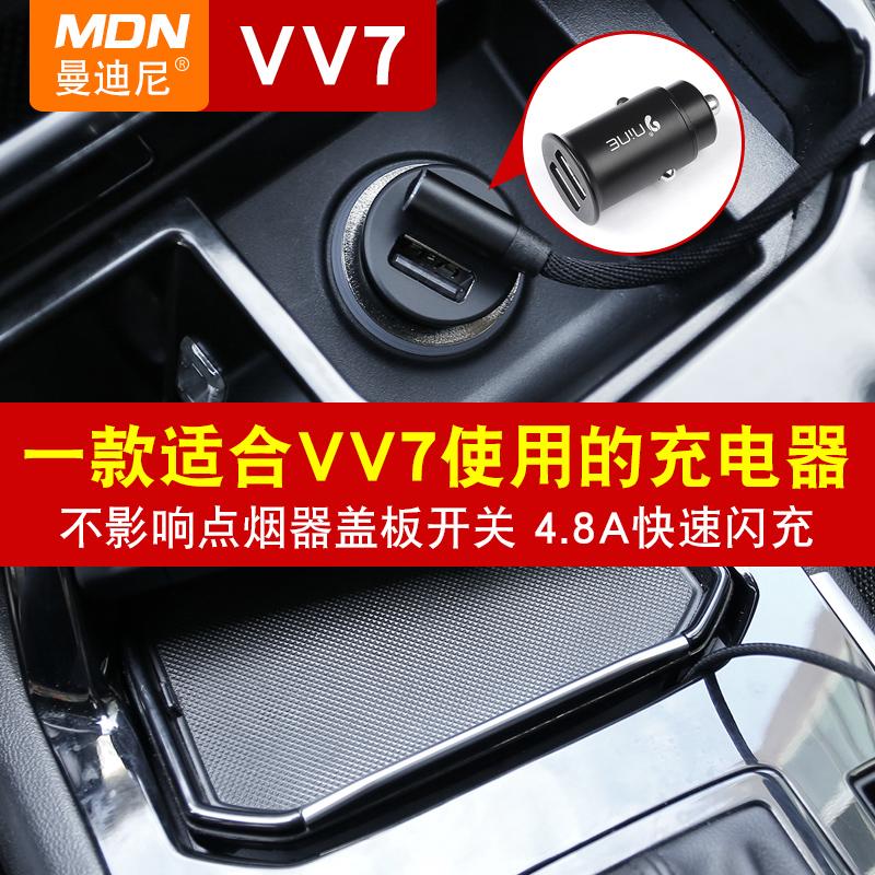 魏派vv7s车载充电器手机数据线 vv7c汽车改装点烟器usb迷你车充