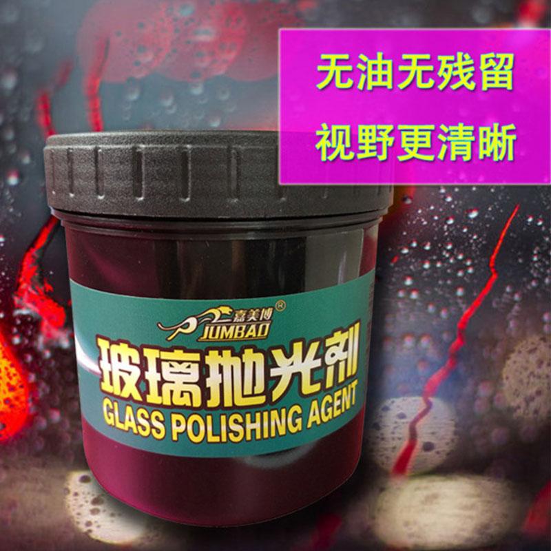 玻璃抛光剂汽车美容专业玻璃镀膜抛光剂蜡去污去油消除轻微划痕