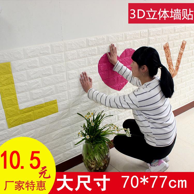 立体墙贴3砖纹防潮遮丑自粘创意客厅卧室电视墙背景装饰贴防水