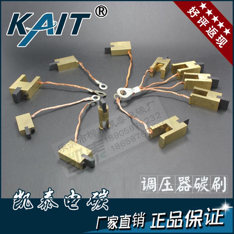 稳压器碳刷 调压器碳刷 2K 3K 5K 7K 10K 全铜