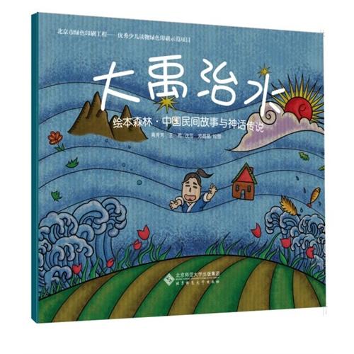 绘本森林·中国民间故事与神话传说:大禹治水图片