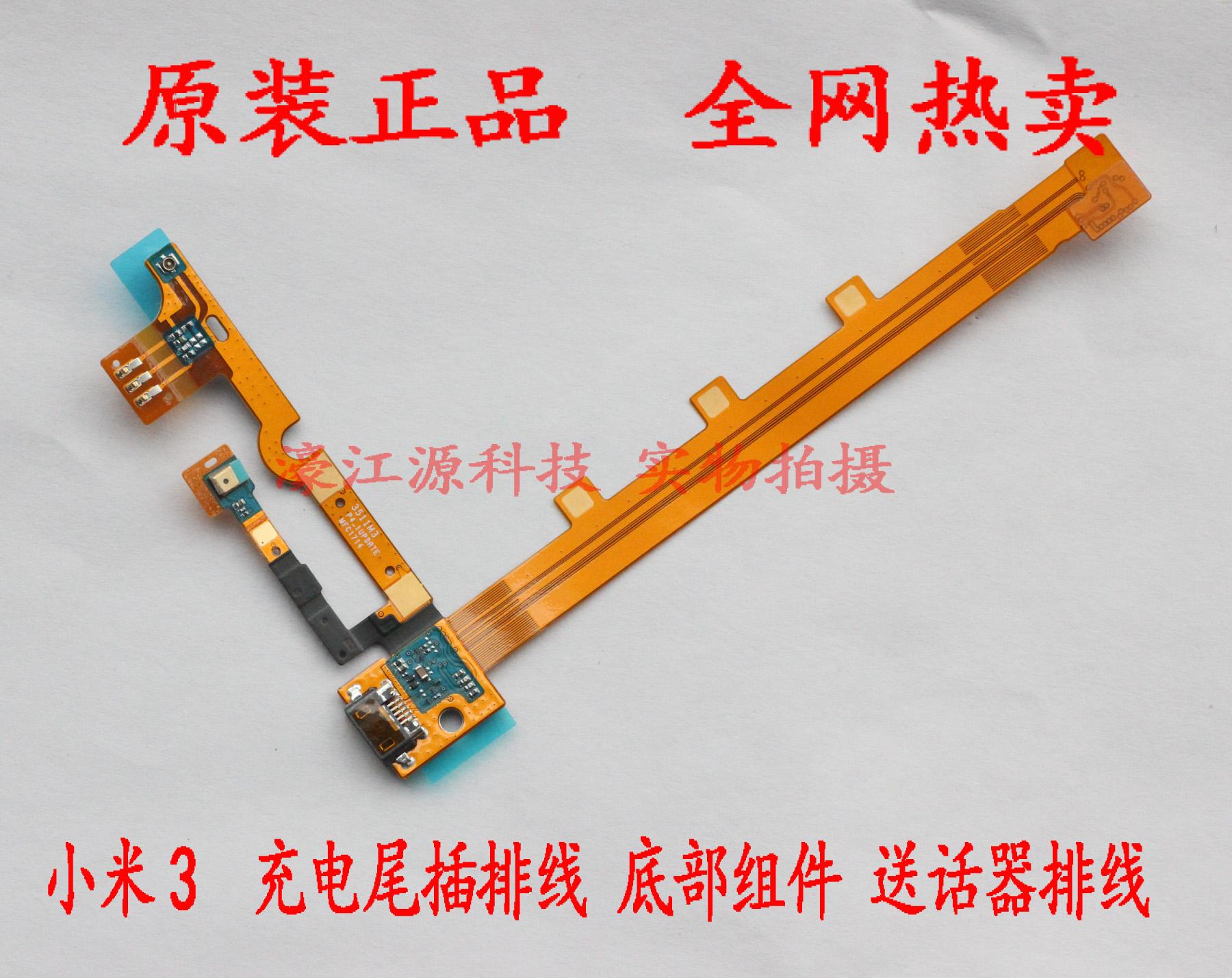 图纸3尾插排线_米3尾插排线_小米3建房排线原小米开机v图纸图片