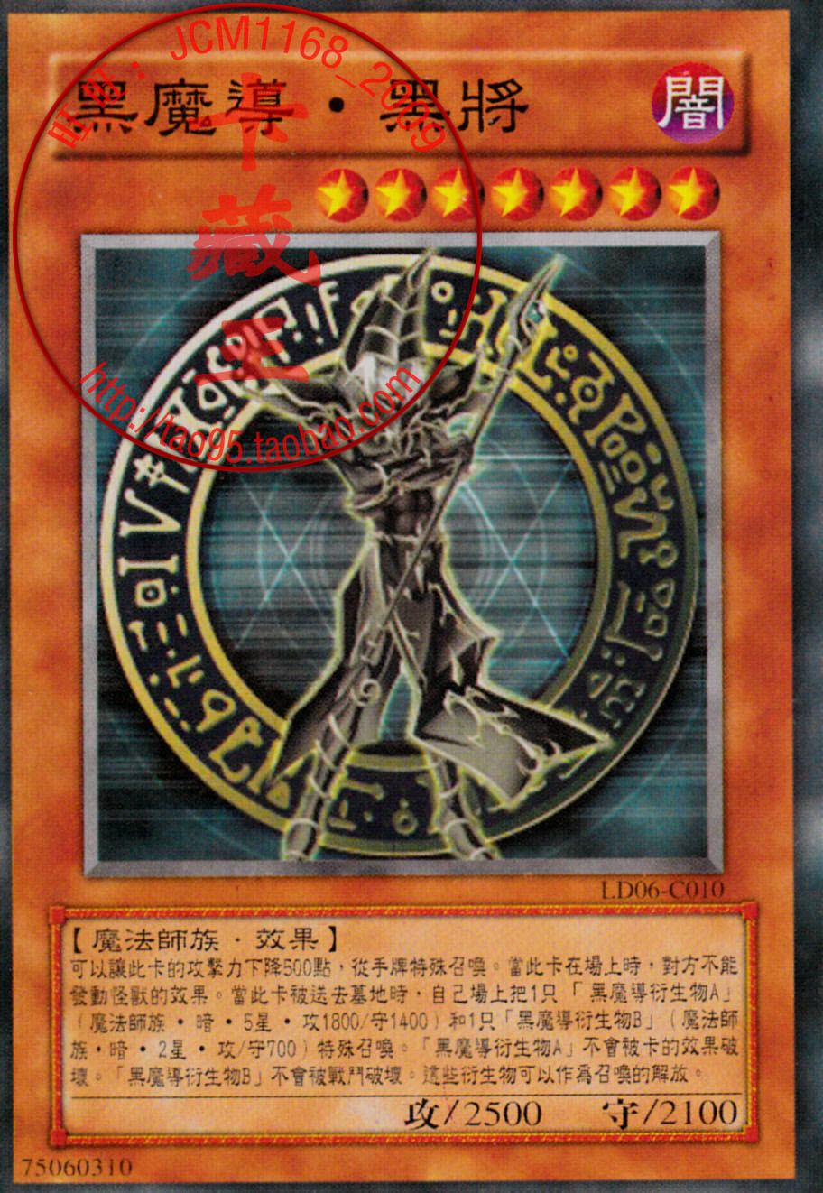 游戏王黑魔术师卡组_zz少年馆游戏王卡片 散卡单卡最强魔法师族黑魔4将黑魔导 黑将