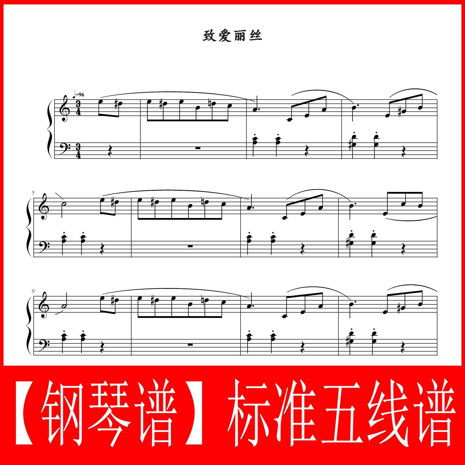致爱丽丝钢琴曲指法_