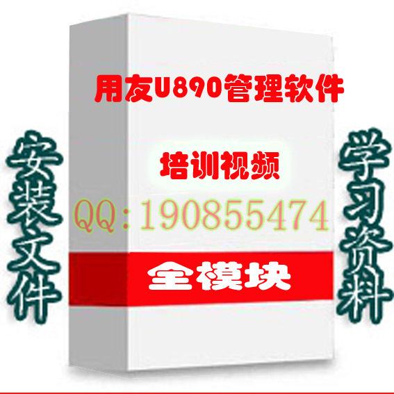 用友软件视频财务_用友u8v11.0_用友u8教程软视频单挑扁鹊图片