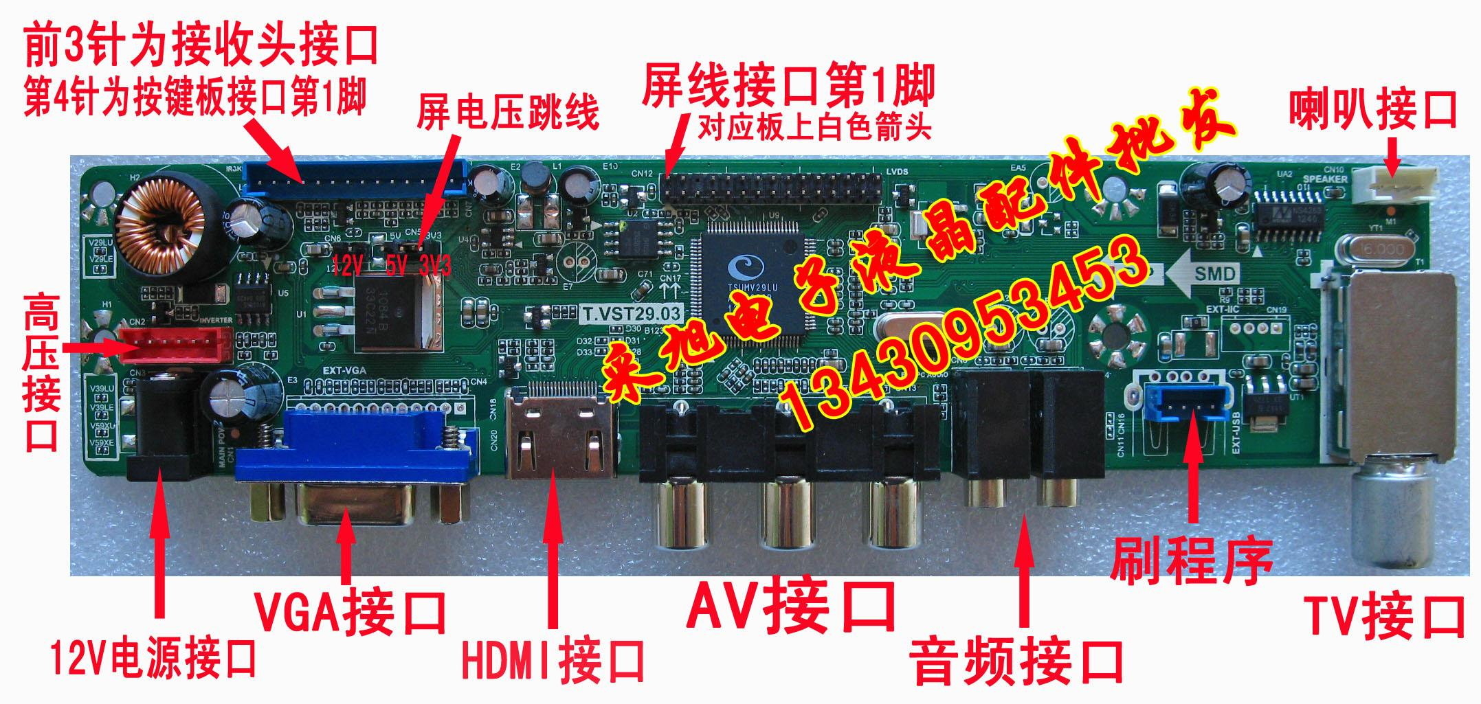 ԭװ�ֻ�TV��T.VST29.03 ң�� �ֻ�V29 HDMI���� С�ߴ����