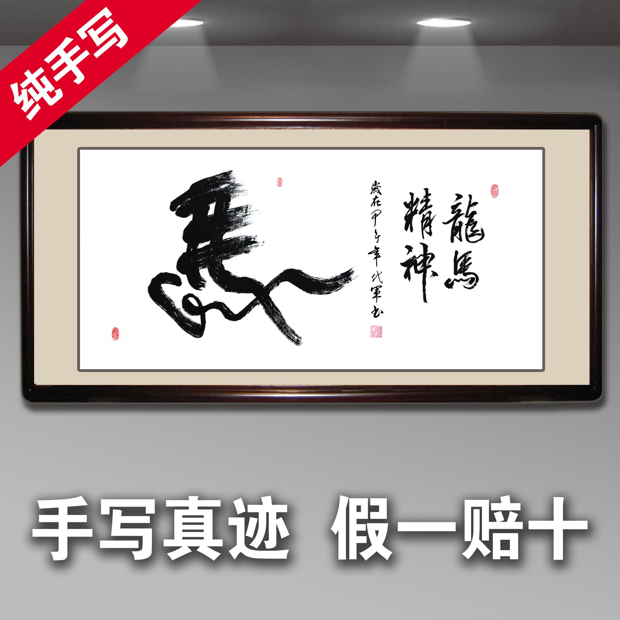 龙马精神 刘代军书法100%手写真迹国画字画客厅办公室 四尺已装裱图片