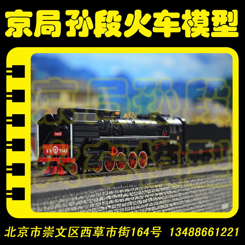 百万城BWC火车模型 QJ前进型蒸汽机车 7141 集通白段 09 ...