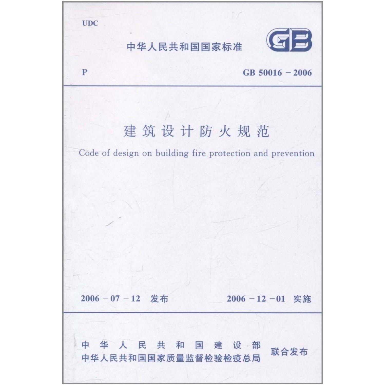 建筑设计防火规范(gb 50016-2006)图片