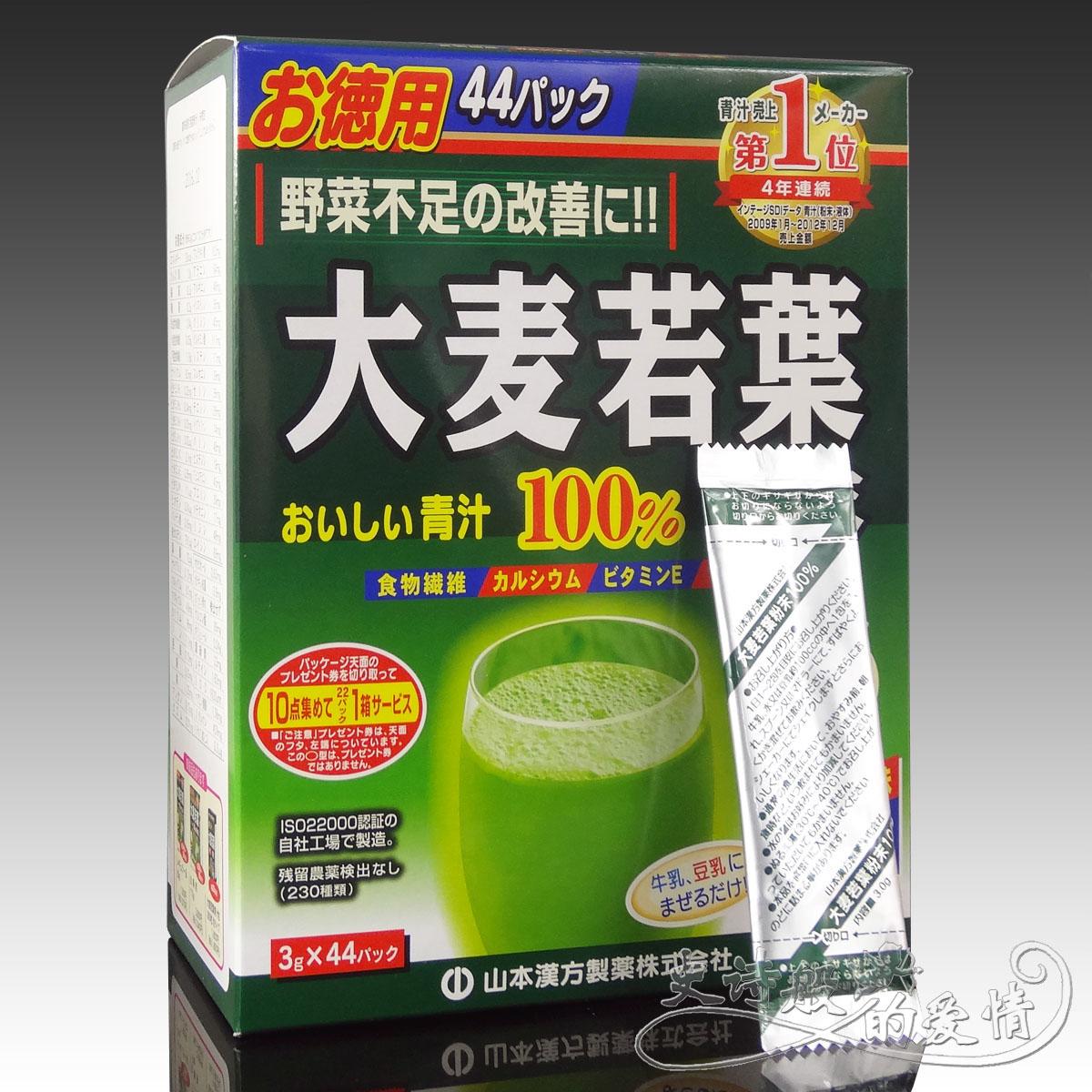 日本大麦若叶青汁_日本山本汉方100%大麦若叶青汁粉末 美容排毒养颜抹茶味44袋