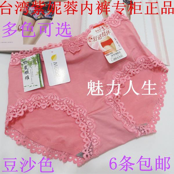 6条包邮 专柜正品/台湾紫妮蓉P727竹碳抗菌中高腰女士内裤