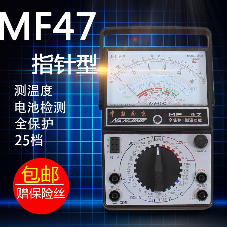 正品金亦优中国南京MF47指针式机械万用表万用表指针表内磁式表头