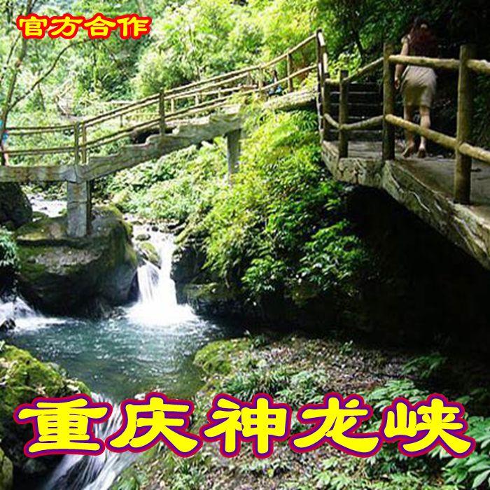 【提前一天预订】重庆神龙峡门票|重庆南川神龙峡门票