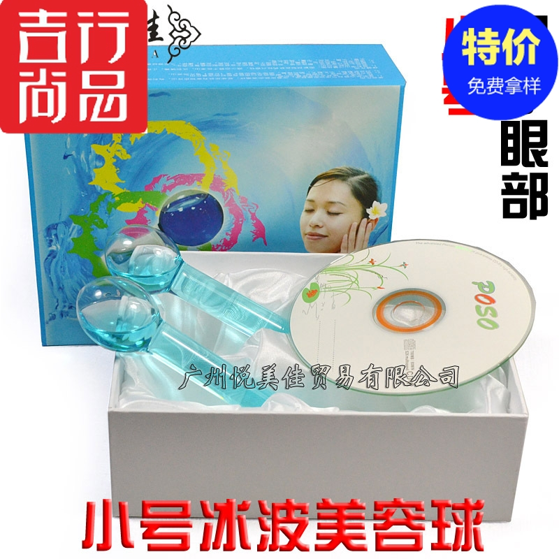 冰波美容球水晶美容仪祛皱淡斑肌肤兰色小号19.8元/个 5个/箱