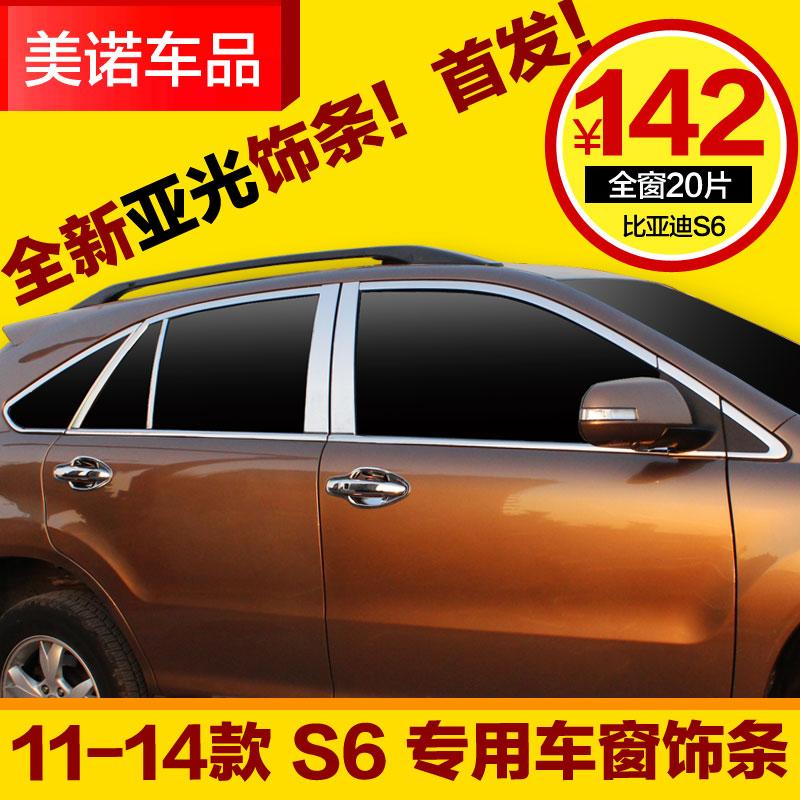 比亚迪S6 车窗饰条 外饰改装专用 BYD S6 全车窗装饰亮条下窗包边