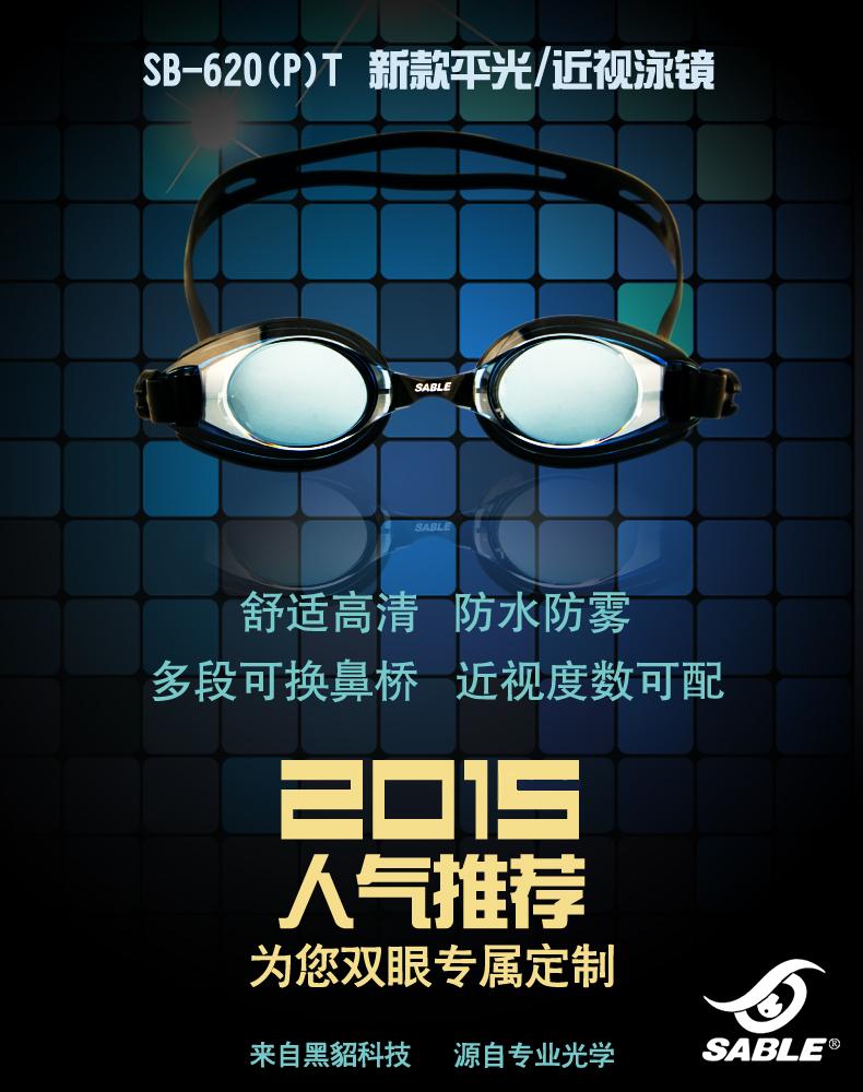 正品黑貂游泳镜620(P)T 平光游泳镜近视游泳镜防水防雾大框男女