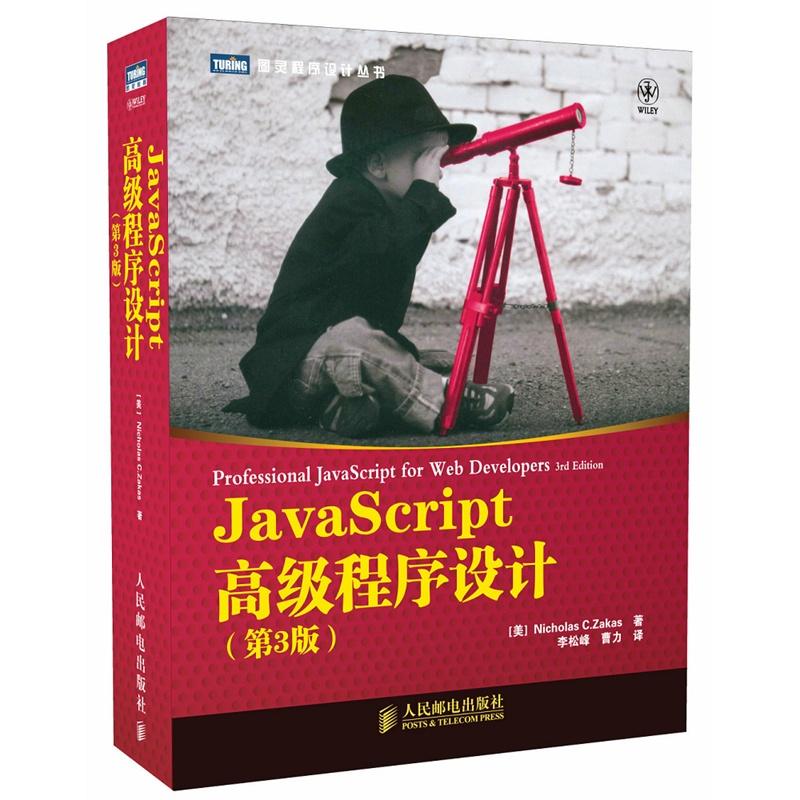 【正版包邮】 JavaScript高级程序设计(第3版)第三版  javascript语言程序设计教程教材 网页制作设计