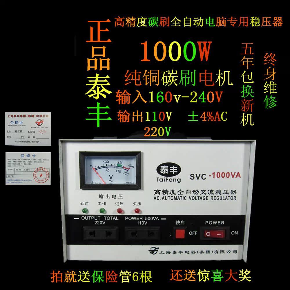 高精度碳刷伺服纯铜泰丰电脑冰箱电视专用全自动稳压器1000VA