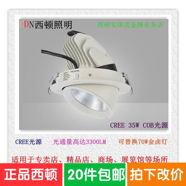 CDN西顿照明LED美国科瑞芯片COB象鼻射灯服装专卖CED6032C 1*35W