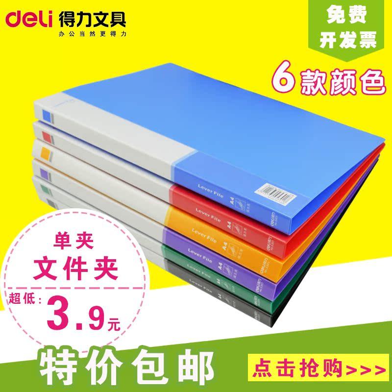 办公用品 得力5301 A4单夹插袋文件夹商务文件夹资料夹整理夹包邮