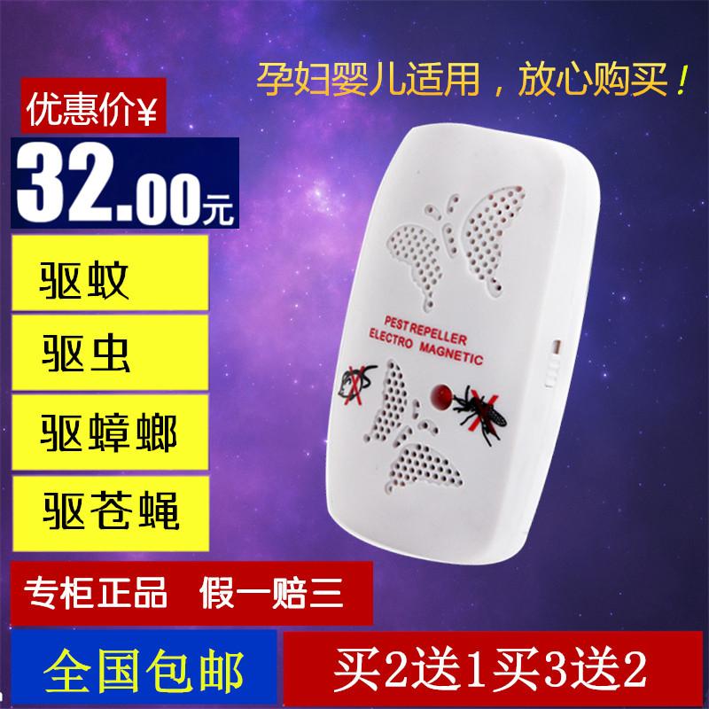 超声波驱蚊器无辐射电子驱蚊驱虫器婴儿孕妇家用除蟑螂老鼠灭苍蝇