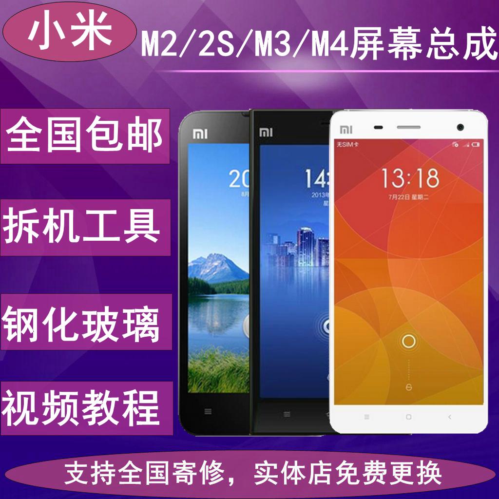 小米4显示屏小米_苹果4总成手机显示屏_屏幕小米5MIUI10现在手机好卡图片