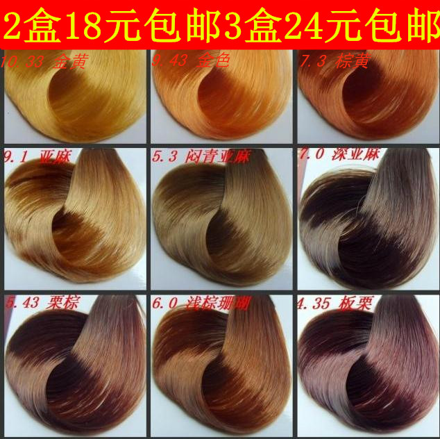 柏绿染发剂植物正品染发膏渐变色绚丽红紫闷青栗棕亚麻色多地包邮