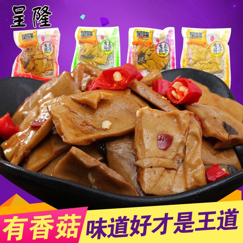 重庆特产呈隆香菇豆干500g小包装豆腐干麻辣豆干散装豆制品零食