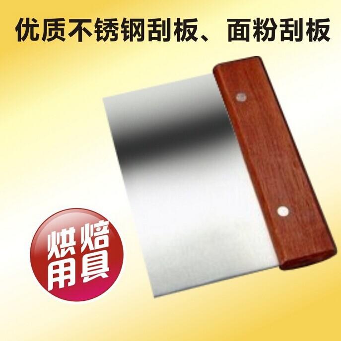 不锈钢面粉刮刀切面团工具刮板刮面粉和面刮案板刀肠粉刀奶油刮刀