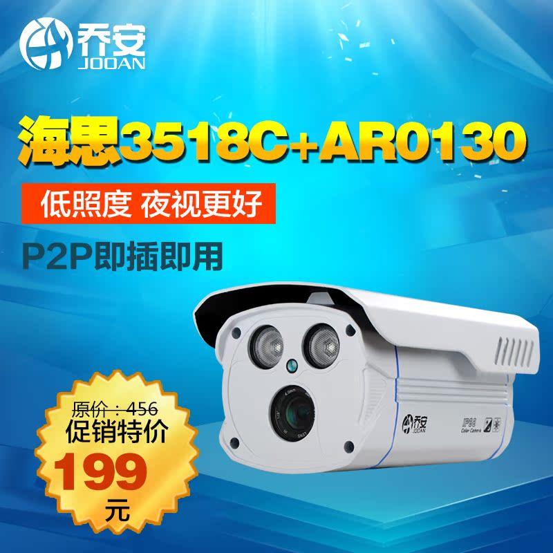 乔安 130万网络摄像头 百万高清摄像机 数字远程监控 ip camera