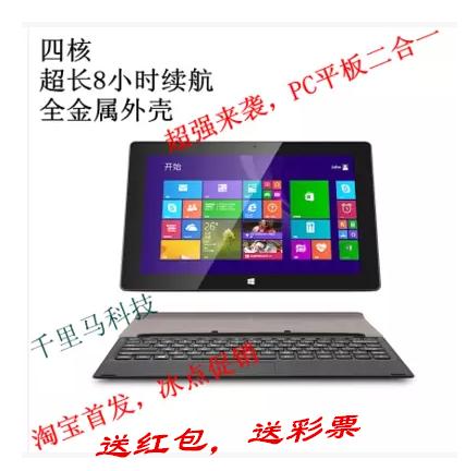 触屏超薄PC平板二合一上网本 触控10寸四核笔记本电脑迷你超级本