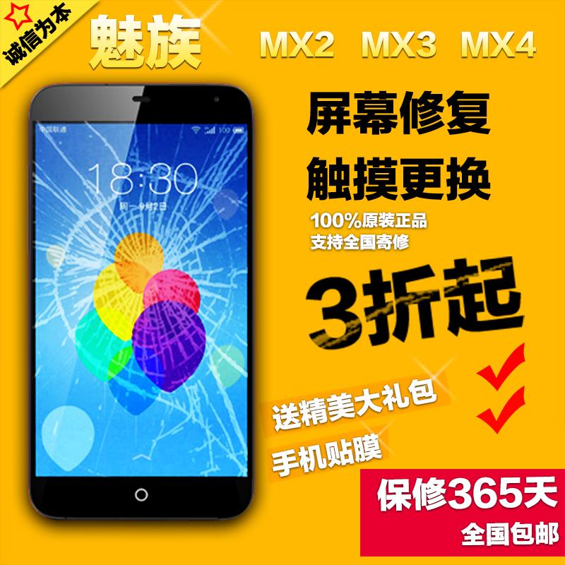 魅族MX2MX3MX4pro魅蓝NOTE小米2s米34屏幕总成显示屏触摸外屏维修