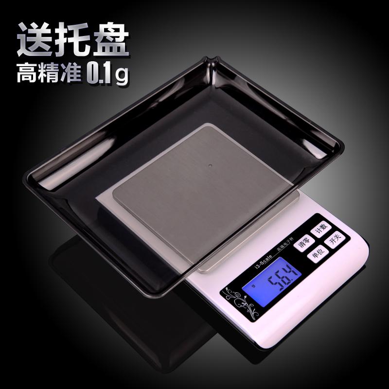 电子称0.01g家用厨房秤0.1g克称精准迷你珠宝秤烘焙秤食物称天平