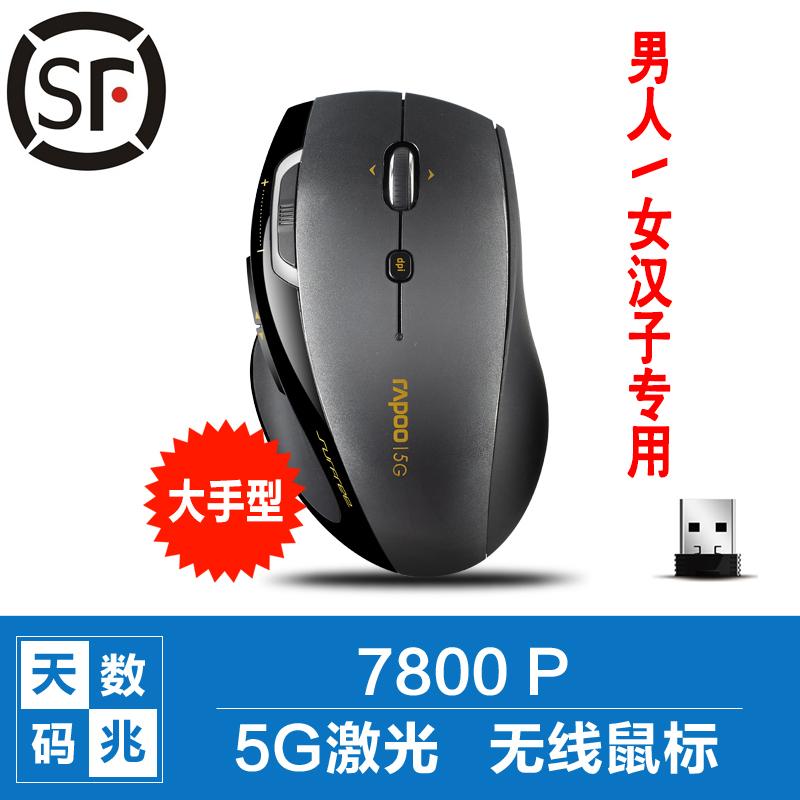 【顺丰+豪礼】雷柏7800P 无线游戏鼠标 高端激光 电脑  5G大手型