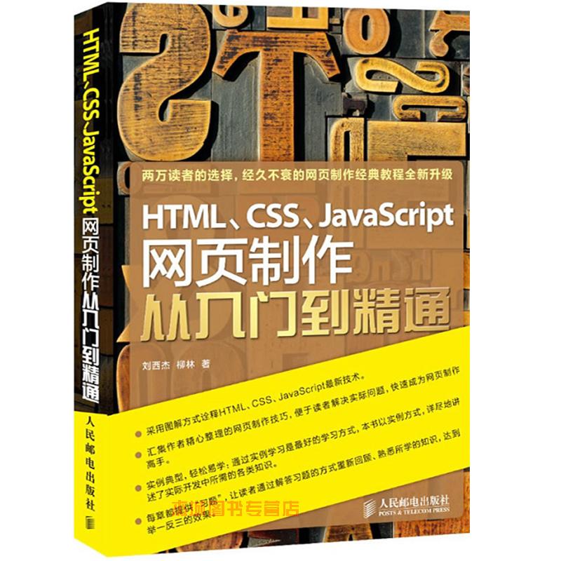 计算机书籍 HTML、CSS、JavaScript网页制作从入门到精通 网页设计书籍 java教程 html入门书籍